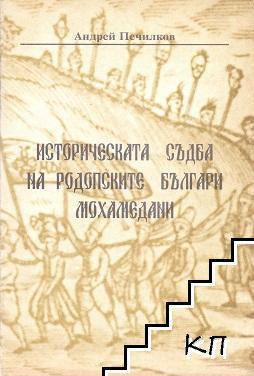 Историческата съдба на родопските българи мохамедани