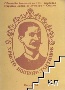 Христо Попконстантинов - виден книжовник, родоповед и общественик