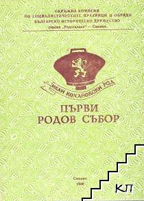 Иван Кехайовски род: Първи родов събор