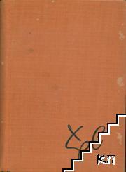 Събрани съчинения в четири тома. Том 1: Лирика