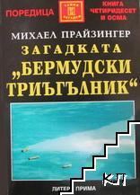 """Загадката """"Бермудски триъгълник"""""""