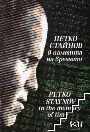 Петко Стайнов в паметта на времето