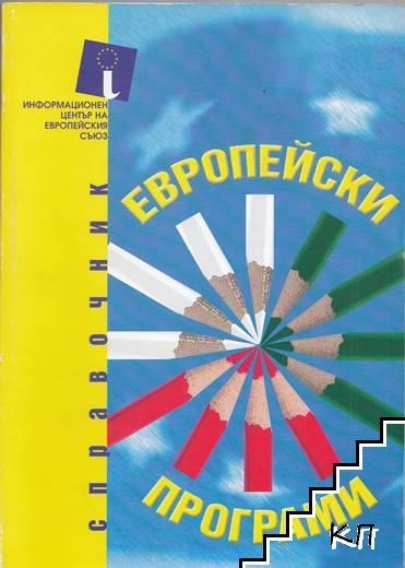 Европейски програми