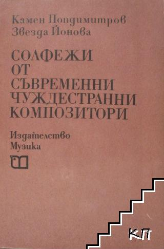 Солфежи от съвременни чуждестранни композитори