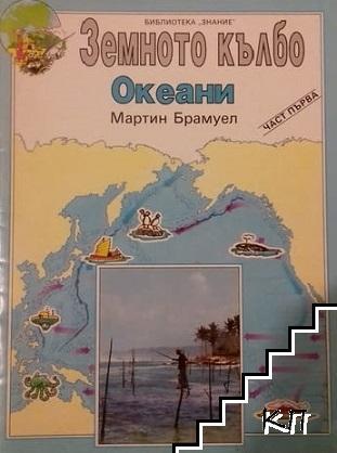 Земното кълбо. Океани. Част 1