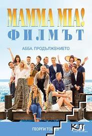 Mamma Mia! Филмът. АББА: Продължението