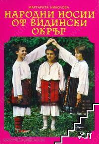 Народни носии от Видински окръг