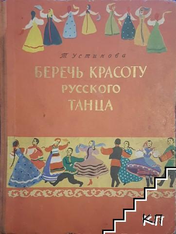 Беречь красоту русского танца