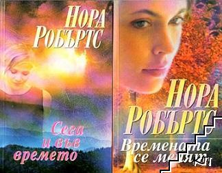 Отново и отново. Книга 1-2