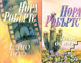 Знаменитости. Книга 1-2