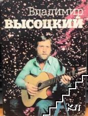 Владимир Высоцкий. Комплект из 18 черно-белых открыток