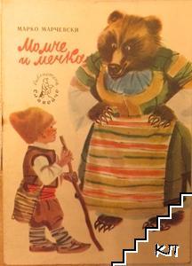 Момче и мечка