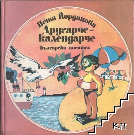 Другарче-календарче