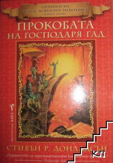 Хрониките на Томас Ковенант-Неверника. Книга 1: Прокобата на господаря Гад