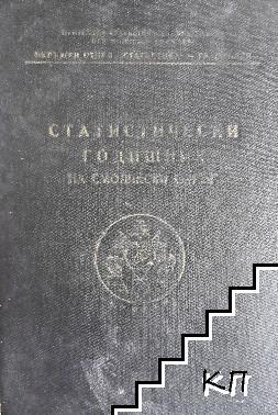Статистически годишник на Смолянски окръг