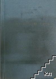 Сравнително и българско конституционно право. Часть 1-2