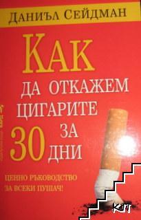 Как да откажем цигарите за 30 дни