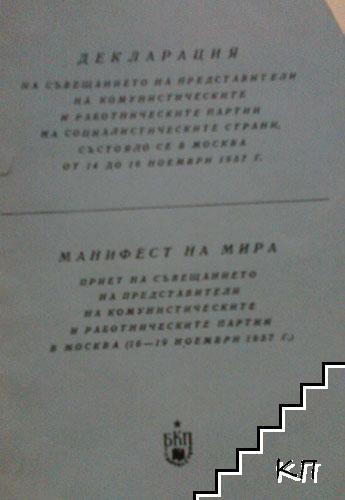 Декларация на съвещанието на представители на комунистическите и работническите партии на социалистическите страни, състояло се в Москва от 14 до 16 ноември 1857 г. Манифест на мира, приет в Москва, 16-19 ноември 1958 г.
