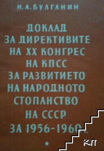 Доклад за Директивите на XX конгрес на КПСС за развитието на народното стопанство на СССР за 1956-1960 г.