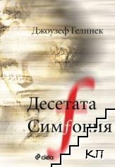 Десетата симфония