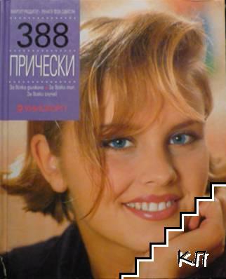 388 прически: За всяка дължина. За всеки тип. За всеки случай