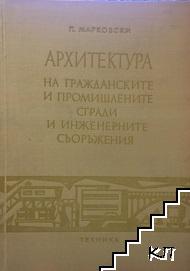 Архитектура на гражданските и промишлените сгради и инжинерните съоръжения