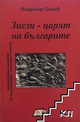 Зиези - царят на българите