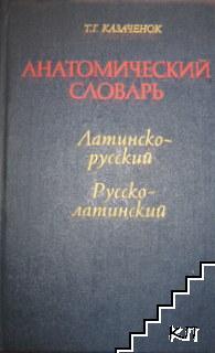Анатомический словарь: Латинско-русский, русско-латинский