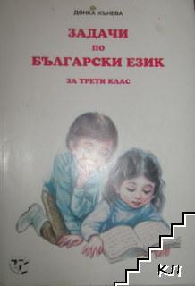 Задачи по български език за 3. клас
