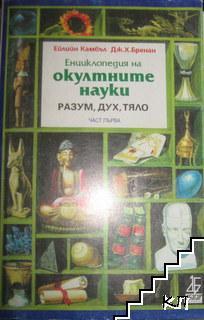 Енциклопедия на окултните науки. Част 1: Разум, дух, тяло