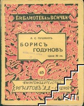 Борисъ Годуновъ