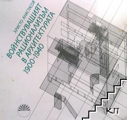 Войнствуващият рационализъм в архитектурата 1900-1940
