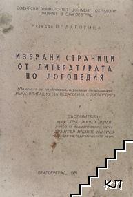 Избрани страници от литературата по логопедия