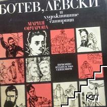 Ботев, Левски и художниците сатирици