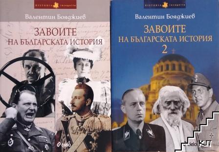Завоите на българската история. Книга 1-2