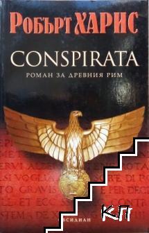 Роман за Древния Рим. Част 2: Conspirata