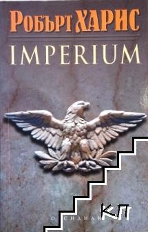 Роман за Древния Рим. Част 1: Imperium