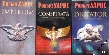 Роман за Древния Рим. Част 1-3
