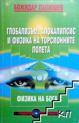 Физика на бога. Книга 3: Глобализъм, апокалипсис и физика на торсионните полета