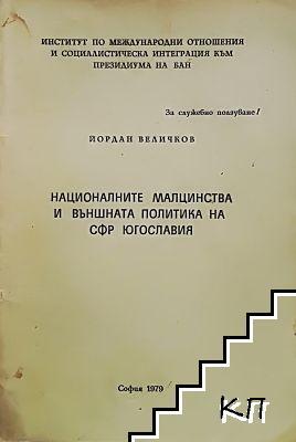 Националните малцинства и външната политика на СФР Югославия