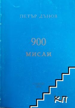 900 мисли