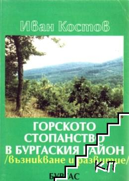Горското стопанство в Бургаския район