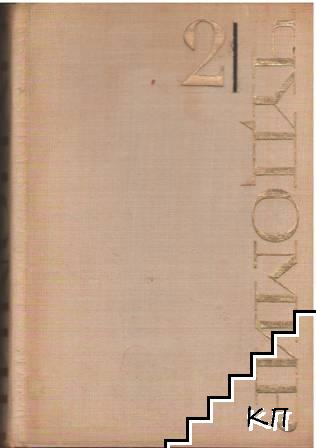 Съчинения в три тома. Том 2: Разкази и фейлетони