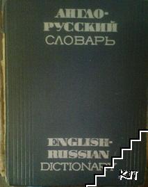 Англо-руский словарь