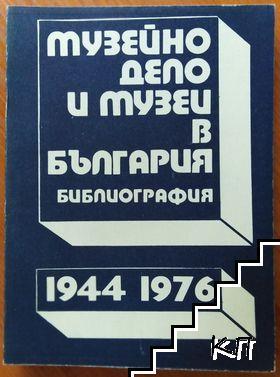 Музейно дело и музеи в България 1944-1976