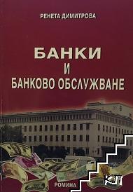 Банки и банково обслужване