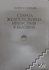 Старата железодобивна индустрия в България
