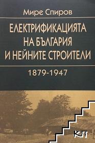 Електрификацията на България и нейните строители през XIX и XX век. Том 1: 1879-1947
