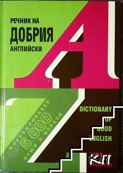 Речник на добрия английски