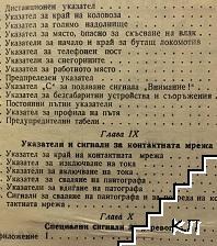 Инструкция за сигнализацията на железниците в Народна република България (ИС)